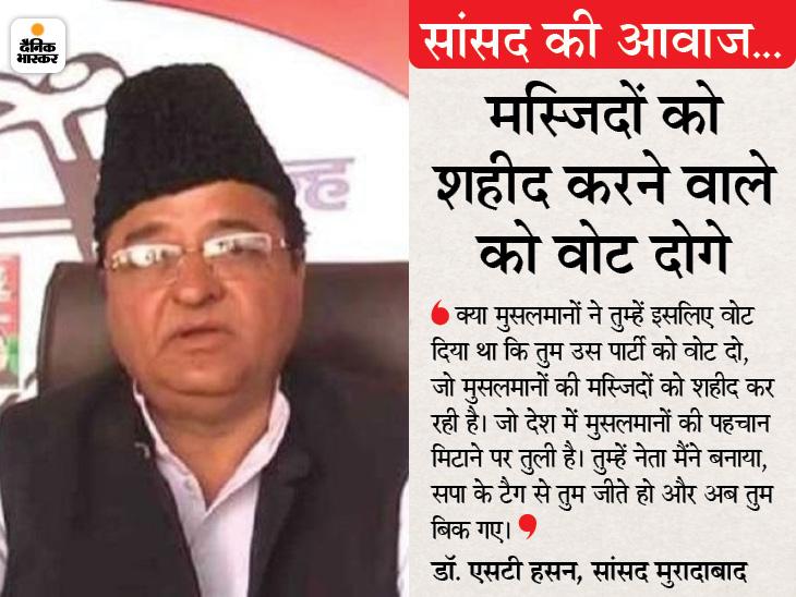 मुरादाबाद सांसद हसन बोले- 20 तो सपा वाले भी दे रहे थे, पर तुम ऐसी पार्टी में चले गए, जो मुसलमानों को मिटाने पर तुली है|मुरादाबाद,Moradabad - Dainik Bhaskar