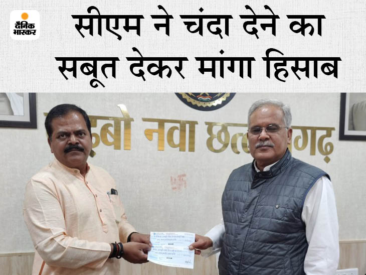छग CM बघेल ने दिया था 1.21 लाख रुपए चंदा, अब कांग्रेस आक्रामक; पूछा- संघ और भाजपा ने वहां कितना घोटाला किया?|रायपुर,Raipur - Dainik Bhaskar
