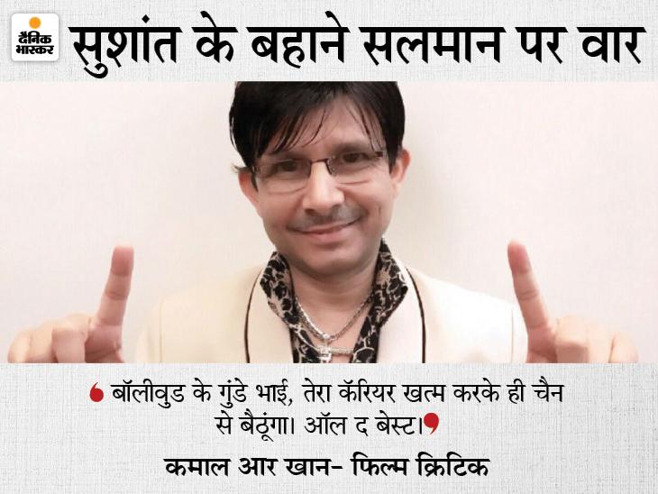 KRK ने कहा- सुशांत की लड़ाई को मैं जिंदा रखूंगा और तुझे तेरे अंजाम तक पहुंचाकर ही दम लूंगा|बॉलीवुड,Bollywood - Dainik Bhaskar