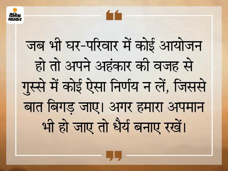 गुस्से और अहंकार की वजह से अच्छे काम भी बिगड़ जाते हैं, इनसे बचें|धर्म,Dharm - Dainik Bhaskar