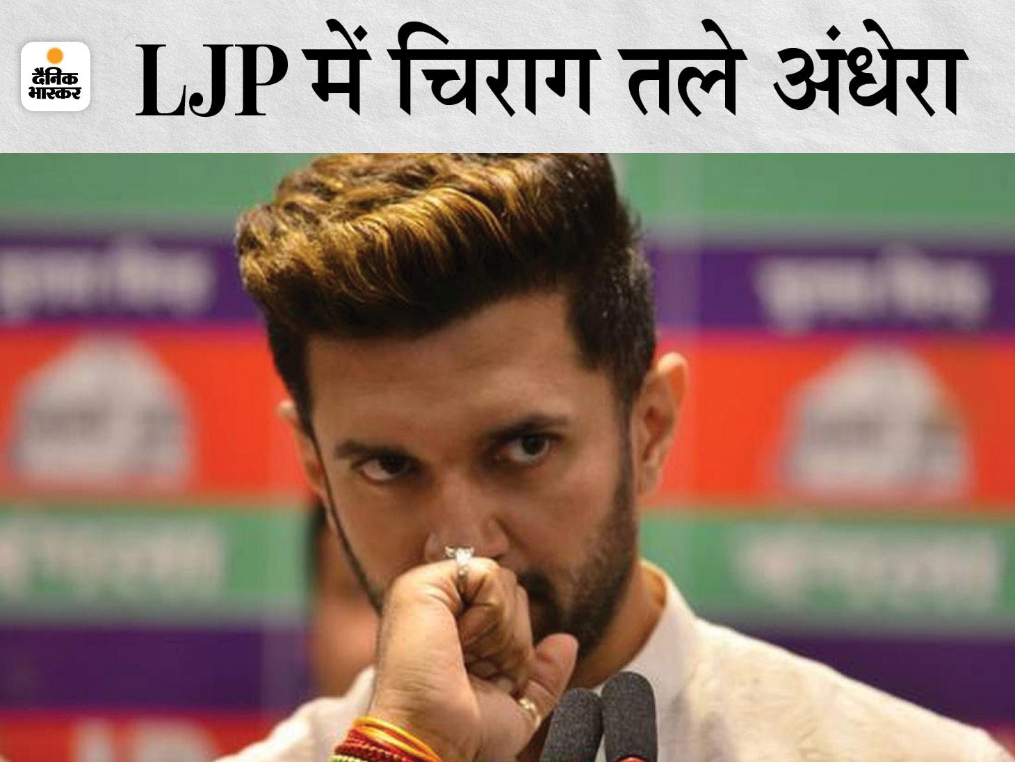 चिराग पासवान से चाचा और भाई नाराज चल रहे थे, पार्टी तोड़ने में JDU के 3 नेताओं ने निभाई बड़ी भूमिका|बिहार,Bihar - Dainik Bhaskar
