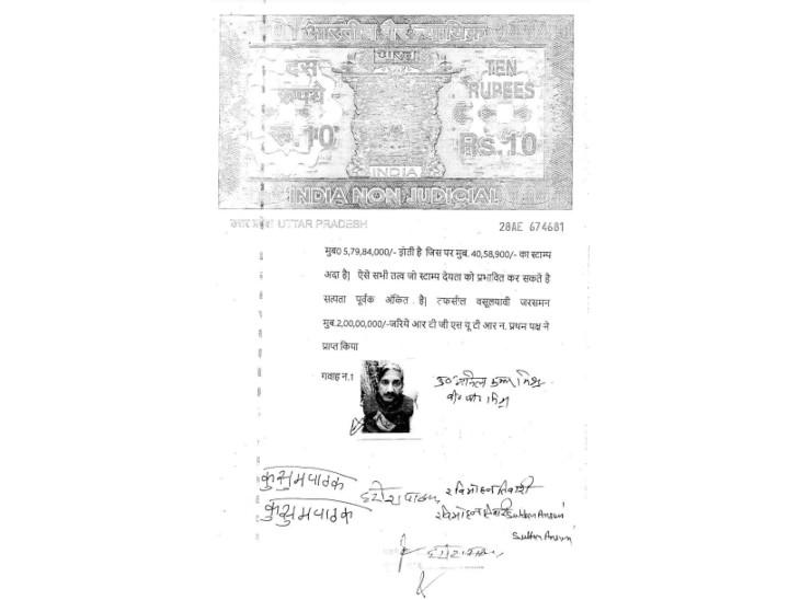 इस जमीन के दोनों ही सौदों में कॉमन गवाह ट्रस्ट के ट्रस्टी डॉ. अनिल मिश्रा हैं