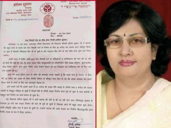 कानपुर में BJP विधायक ने अपने लेटरपैड पर विधानसभा और श्रीराम मंदिर का चित्र छपवाकर जारी कर दी विज्ञप्तियां, विपक्षी MLA ने ली चुटकी|कानपुर,Kanpur - Dainik Bhaskar