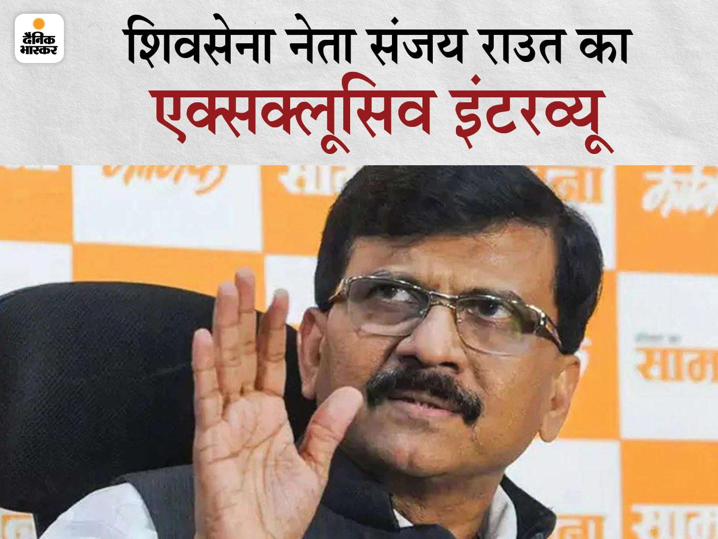 कांग्रेस महाराष्ट्र में लोकसभा चुनाव अकेले लड़ना चाहती है तो मैं उसका आत्मविश्वास नहीं तोड़ूंगा, लेकिन उसे केरल और असम के नतीजे नहीं भूलने चाहिए DB ओरिजिनल,DB Original - Dainik Bhaskar