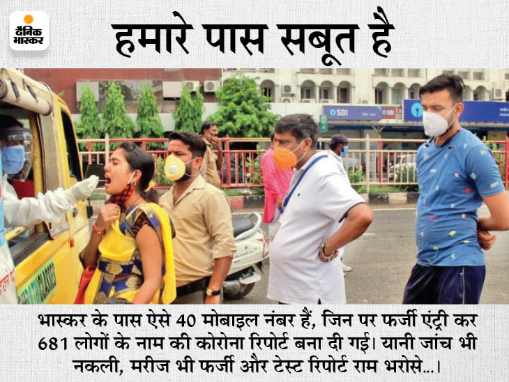 सरकार ने टेस्टिंग बगैर रिपोर्ट जारी कर दीं, फर्जी मोबाइल नंबर दिखाए; भास्कर की पड़ताल में आधे नंबर आउट ऑफ सर्विस मिले|भोपाल,Bhopal - Dainik Bhaskar