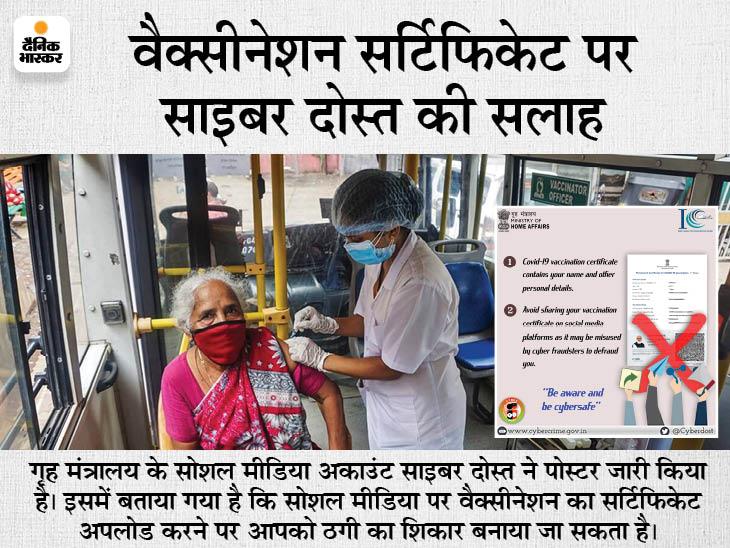 वैक्सीनेशन सर्टिफिकेट सोशल मीडिया पर शेयर न करें, लीक हो सकता है डेटा|जालंधर,Jalandhar - Dainik Bhaskar