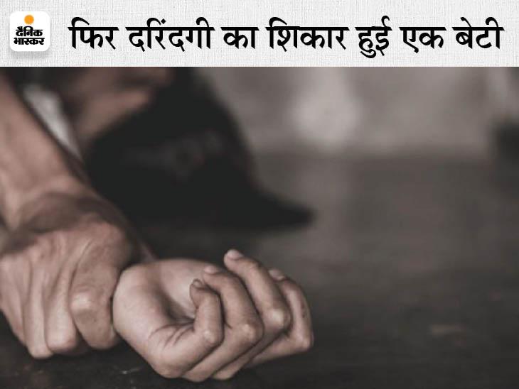 स्कूटी के आगे बाइक अड़ाई और नाबालिग को बगरू ले गया, रातभर कमरे में करता रहा दुष्कर्म, रेप के बाद किशोरी की मां को वीडियो भी भेज डाले; कुछ दिनों पहले ही छूटा था जेल से जयपुर,Jaipur - Dainik Bhaskar