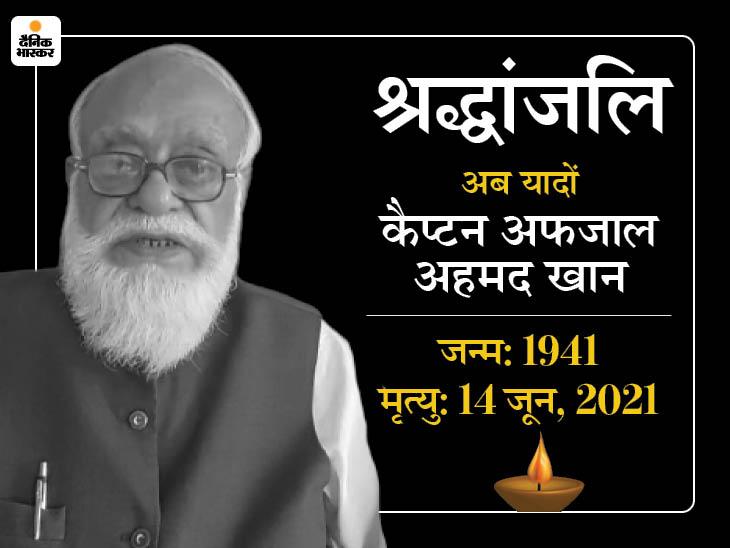 80 साल की उम्र में कैप्टन अफजाल ने ली आखिरी सांस; अयोध्या में भव्य मस्जिद बनवाने की तैयारी कर रहे थे, पाकिस्तान और चीन के खिलाफ जंग लड़ी थी|अयोध्या,Ayodhya - Dainik Bhaskar