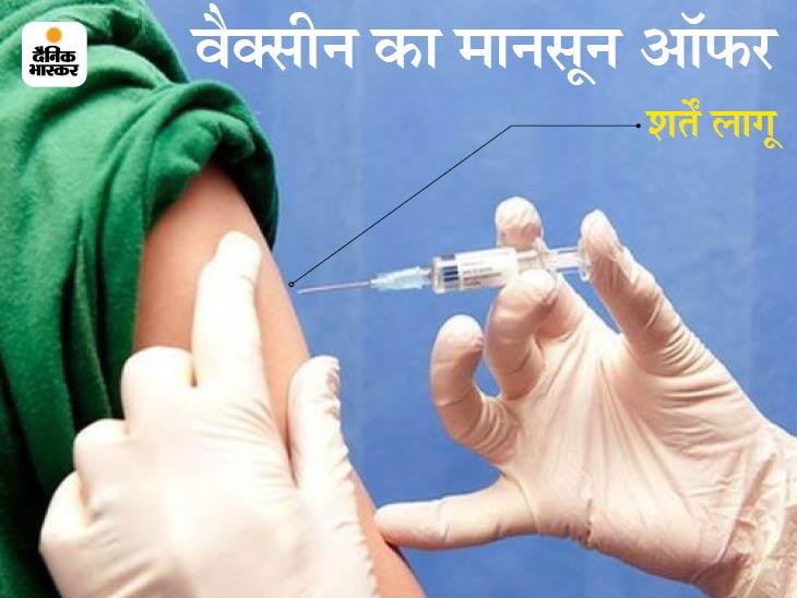 भोपाल के 13 गांवों में टीका नहीं लेने पर हुक्का-पानी बंद; 10 पंचायतों में टीका लगवाने पर 199 रुपए का मोबाइल रिचार्ज फ्री|भोपाल,Bhopal - Dainik Bhaskar