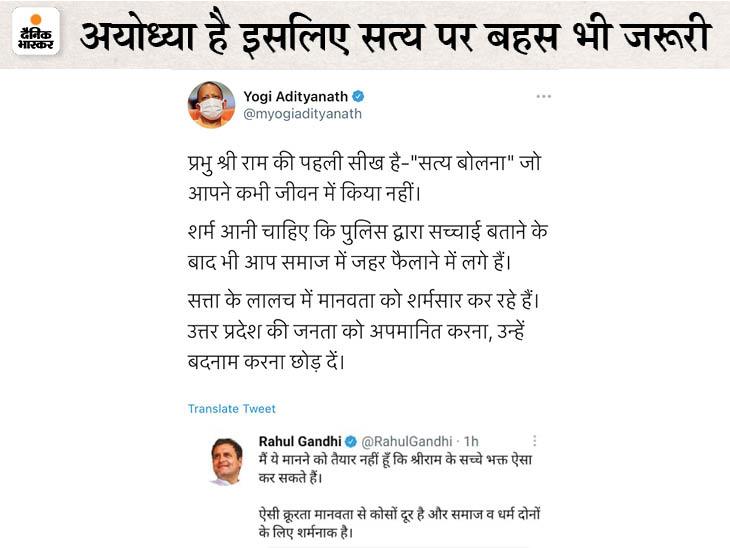 राहुल बोले- सच्चे रामभक्त ऐसा नहीं कर सकते, योगी ने कहा- प्रभु की पहली सीख सत्य बोलना, जो आपने कभी नहीं किया|लखनऊ,Lucknow - Dainik Bhaskar