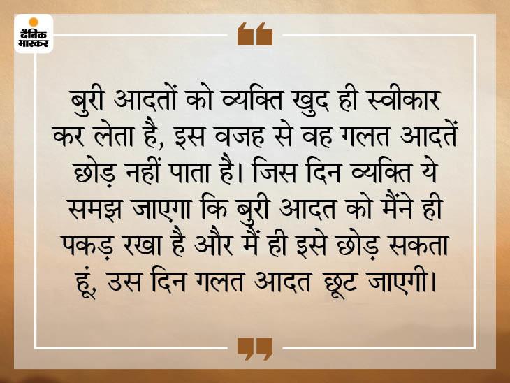 बहाने बनाते रहेंगे तो लत नहीं छूटेगी, नशा छोड़ने के लिए खुद ही कोशिश करनी होगी धर्म,Dharm - Dainik Bhaskar