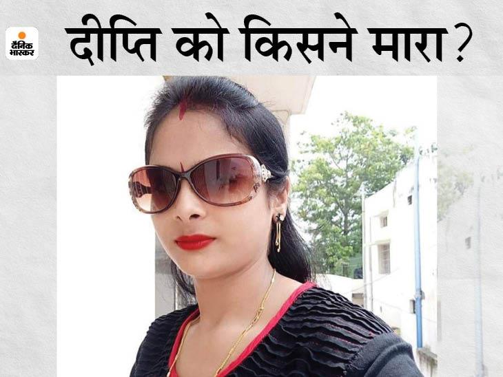 बदमाशों ने नाइलोन की रस्सी से महिला का गला घोंटा, पति के हाथ-पैर बांधे; परिजन बोले- दामाद ने ही मारा, पुलिस ने हिरासत में लिया|छत्तीसगढ़,Chhattisgarh - Dainik Bhaskar