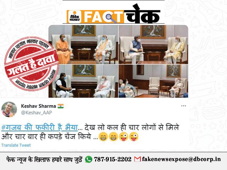 PM मोदी एक दिन में 4 लोगों से मिले और हर बार बदले कपड़े? जानिए इस वायरल पोस्ट की सच्चाई|फेक न्यूज़ एक्सपोज़,Fake News Expose - Dainik Bhaskar
