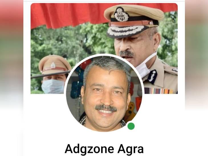जालसाजों ने ADG के बड़े काम और उनकी फोटो के जरिए बनाई फेक आईडी, दास्तों से रुपए मांगे तो हुआ खुलासा|आगरा,Agra - Dainik Bhaskar