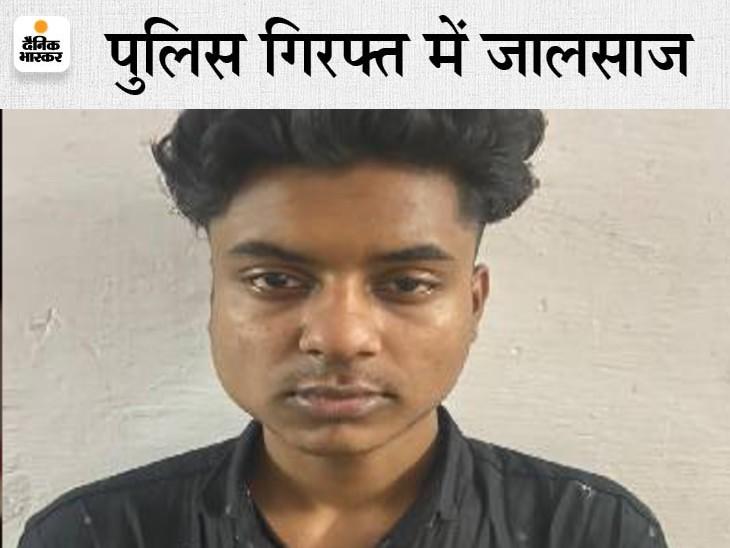 जबलपुर में युवक ने 1.50 लाख ठगने के लिए कलेक्टर-तहसीलदार के नाम से जारी किया नोटिस, फिर बरी होने का सर्टिफिकेट भी दे दिया|जबलपुर,Jabalpur - Dainik Bhaskar