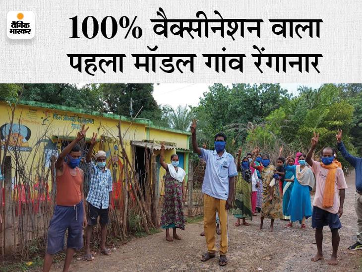 रेंगानार बना 100% वैक्सीनेशन वाला प्रदेश का पहला गांव, मिला 20 लाख रुपए का इनाम, ग्रामीण कहते थे- टीका लगवाने से नामर्द हो जाएंगे, हेल्थ वर्कर्स ने घर-घर जाकर समझाया|दंतेवाड़ा,Dantewada - Dainik Bhaskar