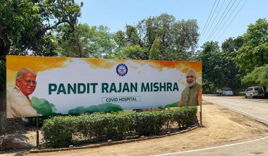 बंद होगा वाराणसी का पंडित राजन मिश्र अस्थायी कोविड हॉस्पिटल, 12 मरीज बीएचयू में किए जाएंगे शिफ्ट|वाराणसी,Varanasi - Dainik Bhaskar