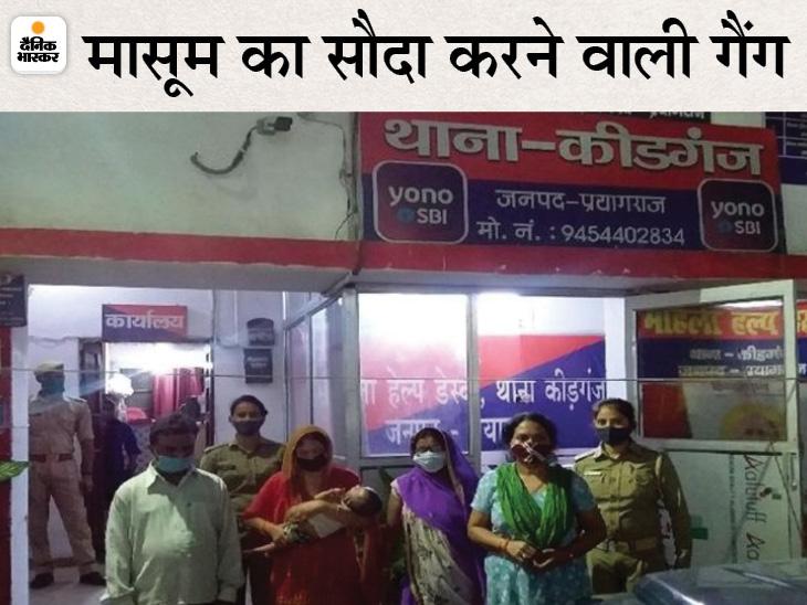 प्रयागराज में दो महिलाएं तीसरी बार बच्चे का 50 हजार रुपए में कर रही थीं सौदा, पुलिस ने 4 को गिरफ्तार किया|प्रयागराज,Prayagraj - Dainik Bhaskar