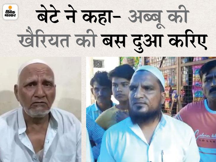 बेटे ने कहा- हम हिंदू-मुस्लिम में नहीं फंसना चाहते, बस मेरे अब्बू सही हो जाएं; वो डिप्रेशन में और मां बेहोश हो रही हैं मेरठ,Meerut - Dainik Bhaskar