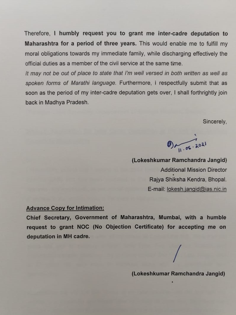 केंद्र सरकार को लोकेश जांगिड़ द्वारा प्रतिनियुक्ति के लिए लिखा गया आवेदन।