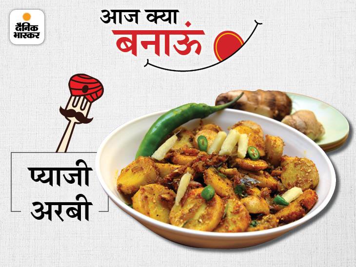 अरबी की एक जैसी सब्जी खाकर बोर हो गए हैं तो प्याजी अरबी बनाकर देखें, घर आए मेहमानों को भी पसंद आएगी ये डिश लाइफस्टाइल,Lifestyle - Dainik Bhaskar