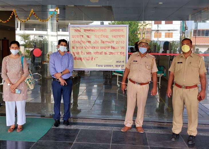 उदयपुर के शर्मा मल्टीस्पेशलिटी हॉस्पिटल का पंजीकरण निरस्त, अब हॉस्पिटल में नहीं हो पाएगा मरीजों का उपचार; प्रबंधन के खिलाफ FIR दर्ज|उदयपुर,Udaipur - Dainik Bhaskar