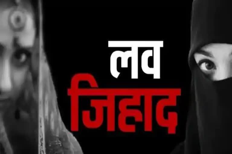 लव जिहाद पर कड़ा कानून बना तो धर्म परिवर्तन के लिए बच्चों को बना रहे निशाना, साक्ष्य जुटाने में लगा बाल संरक्षण आयोग|उत्तरप्रदेश,Uttar Pradesh - Dainik Bhaskar
