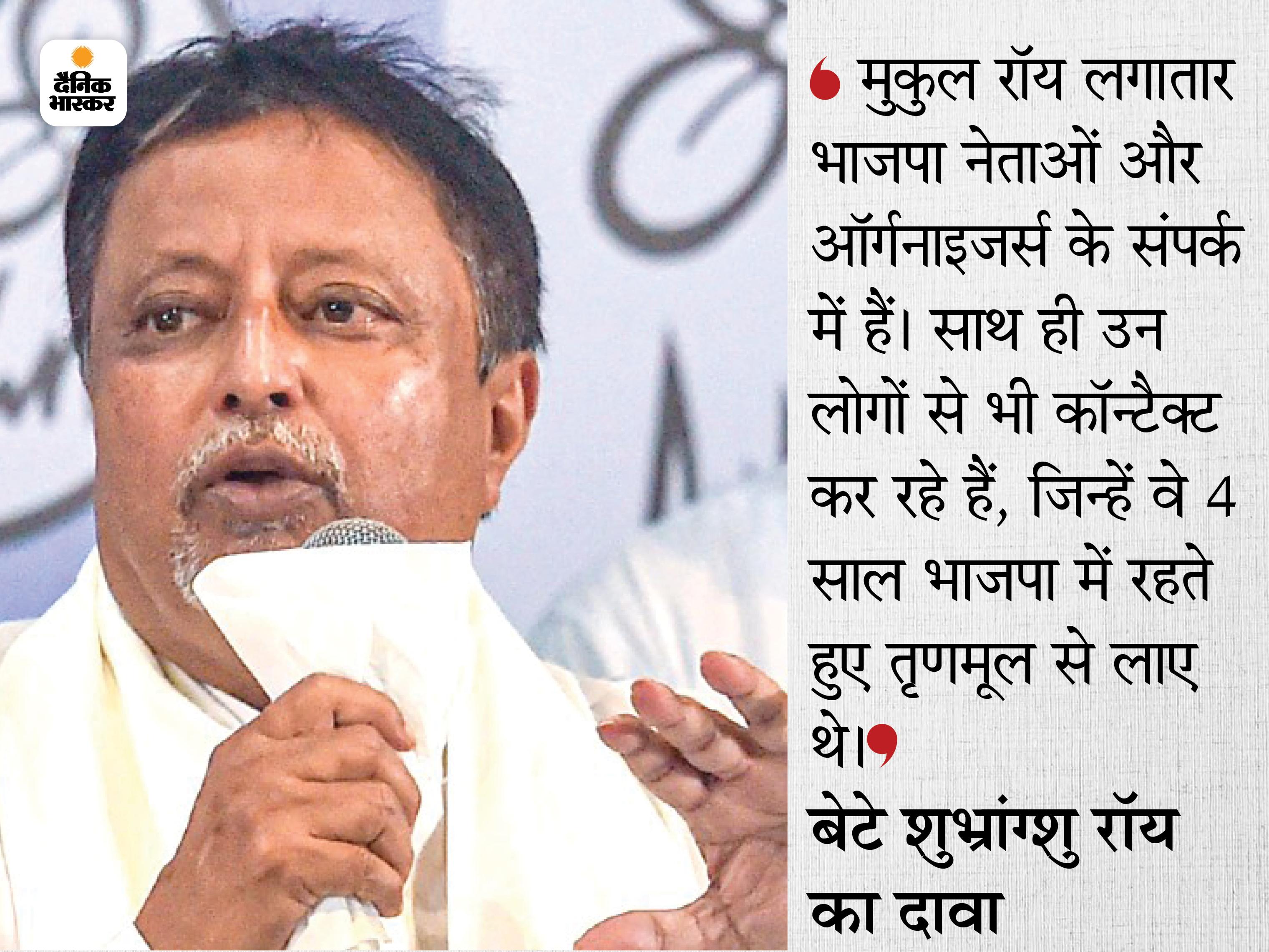 मुकुल रॉय BJP लीडर्स के संपर्क में, बेटे शुभ्रांग्शु बोले- 25 विधायक और 2 सांसद तृणमूल में आ सकते हैं|देश,National - Dainik Bhaskar