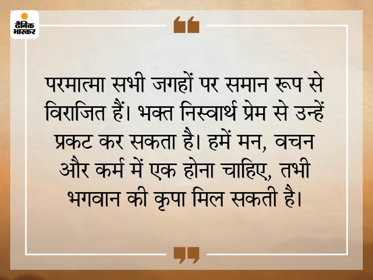 कण-कण में भगवान समाए हुए हैं, हमारे मन में प्रेम और भक्ति है तो परमात्मा मदद जरूर करते हैं धर्म,Dharm - Dainik Bhaskar