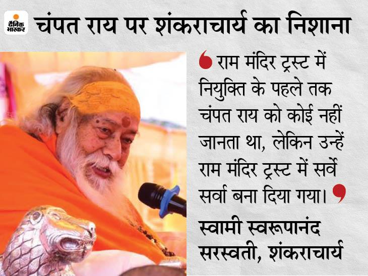 स्वामी स्वरूपानंद सरस्वती बोले- चंपत राय गैर जिम्मेदार, मोदी उन्हें ट्रस्ट से तुरंत हटाएं|छिंदवाड़ा,Chhindwara - Dainik Bhaskar