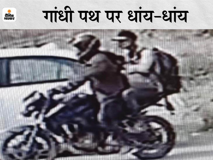 अपार्टमेंट के बाहर कार साफ कर रहे युवक पर दो बदमाशों ने चलाईं तीन गाेलियां, हाथ में लगी; जान बचाने के लिए भागकर दुकान में छिपा जयपुर,Jaipur - Dainik Bhaskar