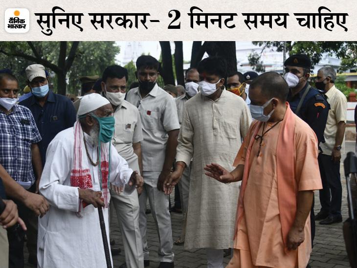 गोरखनाथ मंदिर में दरबार लगाने पहुंचे थे CM, बुजुर्ग मौलवी ने आवाज देकर रोका, कहा- आप दो मिनट अकेले में समय दें, कुछ गोपनीय बात करनी है|गोरखपुर,Gorakhpur - Dainik Bhaskar
