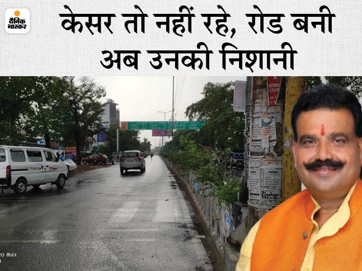 डिप्टी CM केशव मौर्य ने बरेली की 100 फुटा रोड का नाम MLA केसर सिंह रखा|बरेली,Bareilly - Dainik Bhaskar