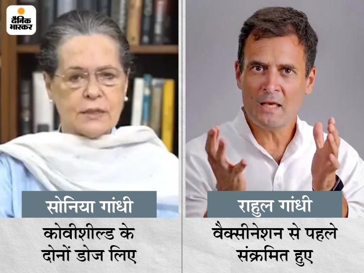 पार्टी ने कहा- सोनिया गांधी ने कोवीशील्ड के दोनों डोज लगवाए; मुद्दे बनाने की बजाए लोगों को वैक्सीनेट करने का राजधर्म निभाए मोदी सरकार|देश,National - Dainik Bhaskar