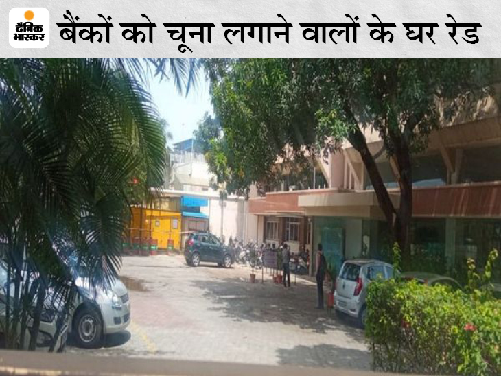 188 करोड़ के घोटाले में कारोबारी उमेश शाहरा के घर और ऑफिस पर छापेमारी, पूछताछ के बाद दस्तावेज जब्त|इंदौर,Indore - Dainik Bhaskar
