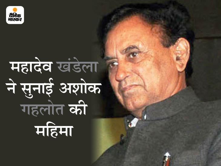 MLA महादेव सिंह ने कहा- गहलोत ही कांग्रेस, कांग्रेस ही गहलोत, उनके अलावा कोई CM नहीं बन सकता|सीकर,Sikar - Dainik Bhaskar