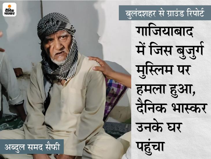ताबीज के नाम पर शुरू हुआ झगड़ा, पेशाब पिलाने की कोशिश, जय श्रीराम का नारा न लगाने पर काट दी 40 साल पुरानी दाढ़ी|DB ओरिजिनल,DB Original - Dainik Bhaskar