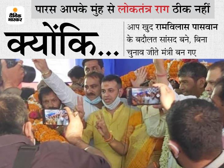 अध्यक्ष बनते ही चिराग पर पलटवार, बोले- भतीजा तानाशाह हो जाएगा तो चाचा क्या करेगा, यह प्रजातंत्र है; कोई आजीवन अध्यक्ष नहीं रह सकता बिहार,Bihar - Dainik Bhaskar