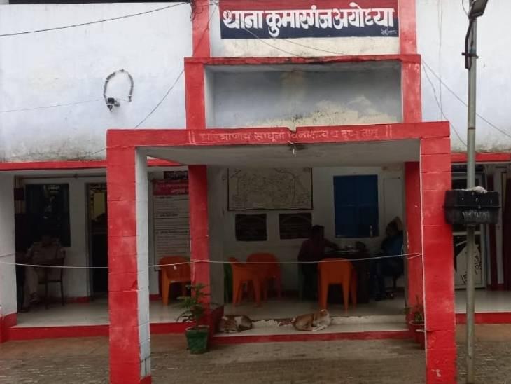 गांव के युवक ने जंगल में ले जाकर किया दुष्कर्म, जान से मारने की दी धमकी, मुकदमा दर्ज|अयोध्या,Ayodhya - Dainik Bhaskar