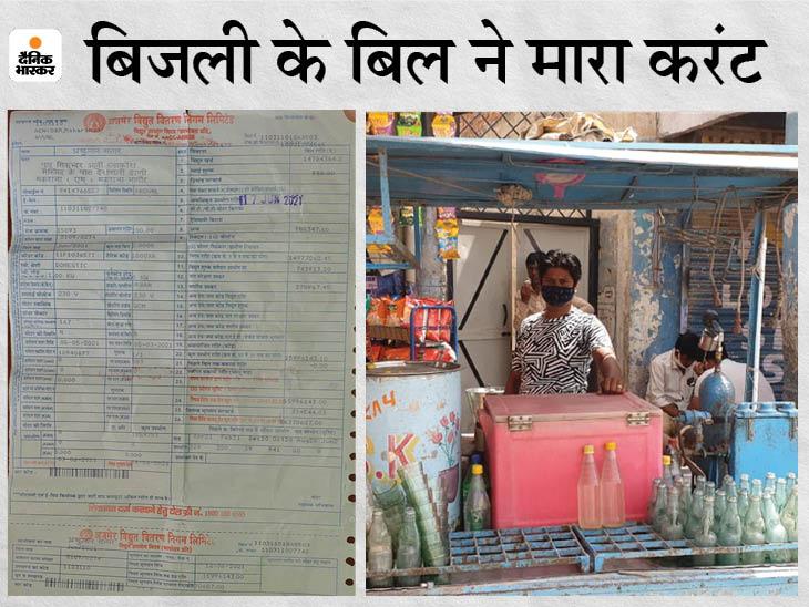 नींबू पानी बेचने वाले को थमाया 1.60 करोड़ का बिल, बीपी बढ़ा तो जैसे-तैसे संभाला; डिस्कॉम ने गलती सुधारी तो 1500 रुपए बने|नागौर,Nagaur - Dainik Bhaskar