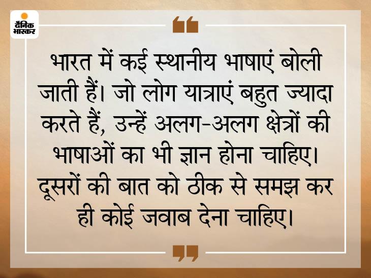 बहुत यात्रा करते हैं तो दूसरी भाषाओं को भी ध्यान से सुनें और समझें, वर्ना हो सकता है नुकसान धर्म,Dharm - Dainik Bhaskar
