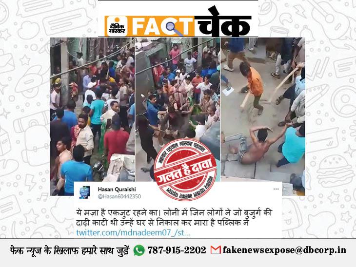 बुजुर्ग अब्दुल समद सैफी की दाढ़ी काटने वाले युवकों को भीड़ ने घर से निकालकर पीटा? जानिए इसकी सच्चाई फेक न्यूज़ एक्सपोज़,Fake News Expose - Dainik Bhaskar