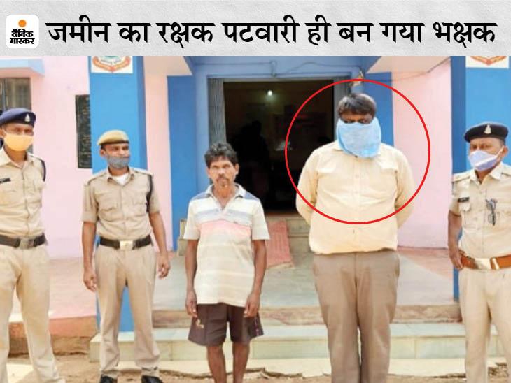 कार्यालय से लगी जमीन का 7 साल पहले किया था सौदा, काम शुरू हुआ तो पकड़ा फ्रॉड; पटवारी सहित 2 गिरफ्तार छत्तीसगढ़,Chhattisgarh - Dainik Bhaskar
