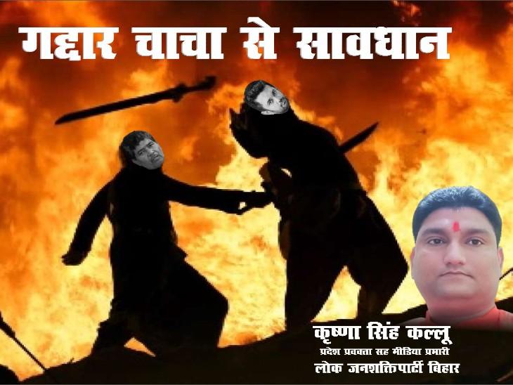 पटना में चिराग समर्थकों ने लगाए पोस्टर, पारस को कटप्पा की तरह तो चिराग को बाहुबली के रूप में दर्शाया बिहार,Bihar - Dainik Bhaskar