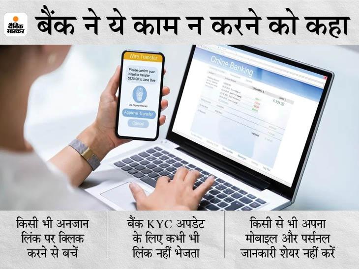 SBI ने ग्राहकों को किया सावधान, फर्जी KYC अपडेट लिंक पर शेयर न करें अपनी पर्सनल डिटेल|बिजनेस,Business - Dainik Bhaskar