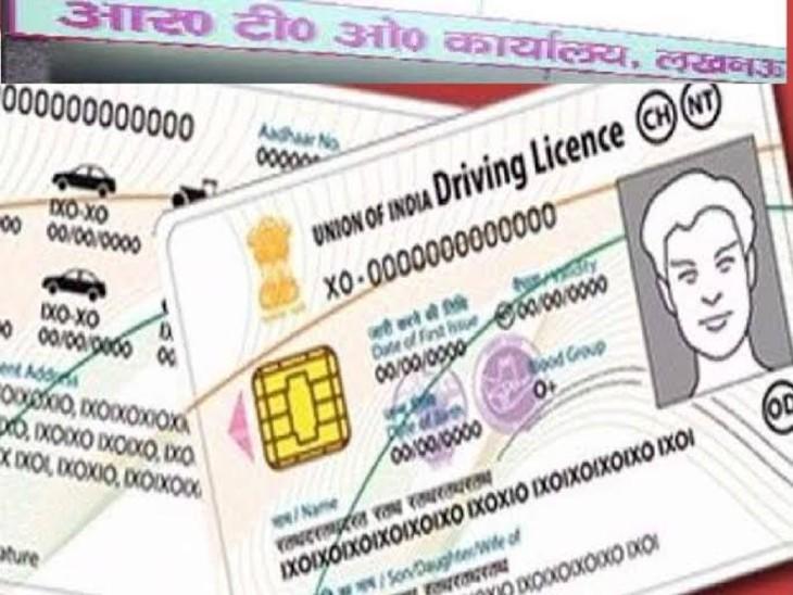 ड्राइविंग लाइसेंस बनवाने के लिए 21 जून से फिर ले सकेंगे टाइम स्लॉट, वेबसाइट पर जाकर करना होगा आवेदन|लखनऊ,Lucknow - Dainik Bhaskar