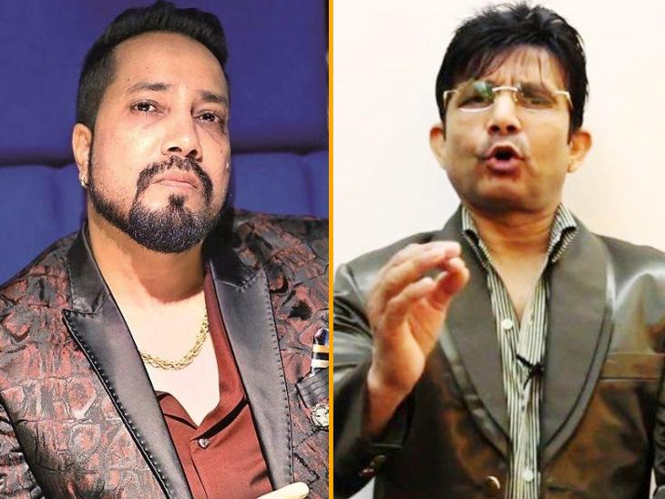 मीका सिंह ने कमाल राशिद खान को भारत में डेढ़ साल से बैन बताया, जवाब में KRK ने सुअर से की सिंगर की तुलना बॉलीवुड,Bollywood - Dainik Bhaskar