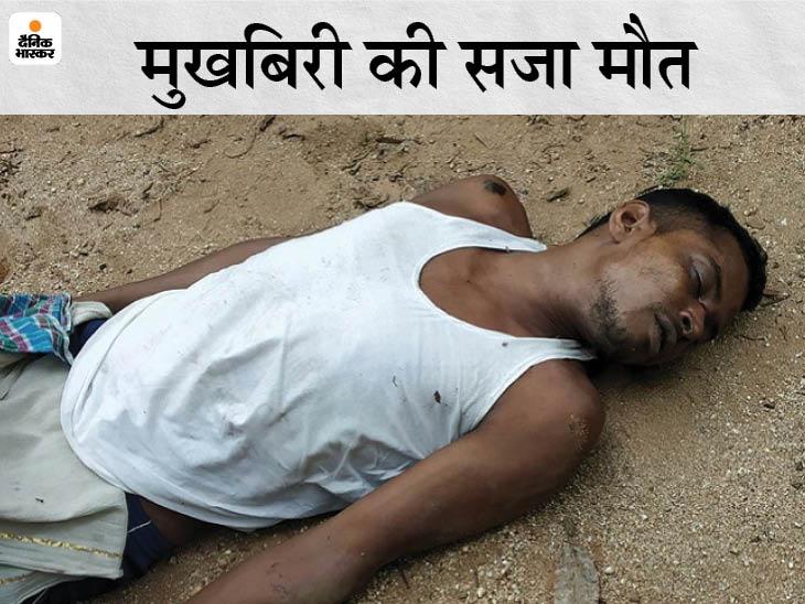 युवक को देर रात घर से अगवा कर ले गए नक्सली, सुबह मिला शव; पुलिस मुखबिरी के संदेह में की हत्या|छत्तीसगढ़,Chhattisgarh - Dainik Bhaskar