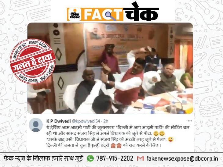 आम आदमी पार्टी की मीटिंग में सांसद संजय सिंह ने अपने ही विधायक को जूते से पीटा? पड़ताल में झूठा निकला दावा|फेक न्यूज़ एक्सपोज़,Fake News Expose - Dainik Bhaskar