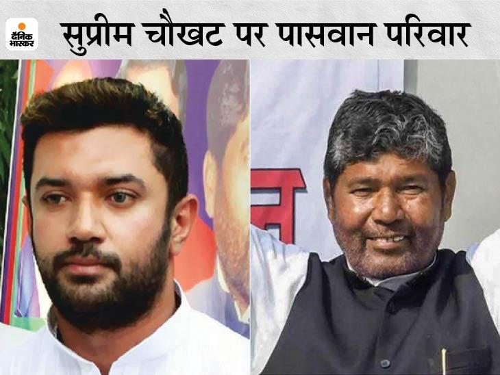 बागी चाचा के खिलाफ सुप्रीम कोर्ट जाएंगे चिराग, पारस समर्थकों की बन रही सूची, जल्द और बड़े नेता होंगे बर्खास्त बिहार,Bihar - Dainik Bhaskar